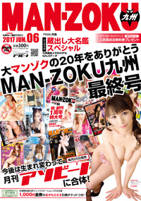 MAN-ZOKU九州