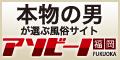 アソビーノ福岡!風俗情報サイト