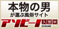 アソビーノ久留米!風俗情報サイト
