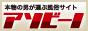 アソビーノ九州!風俗情報サイト