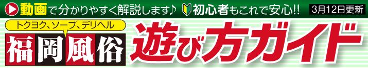 福岡風俗遊び方ガイド