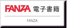 FANZA電子書籍
