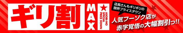 ギリ割MAX