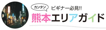 熊本エリアガイド