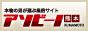 アソビーノ熊本!風俗情報サイト