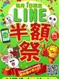 LINE半額祭