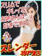 九州唯一の貧乳専門店