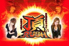頂RUSH