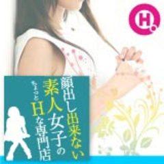 福岡顔出し出来ない素人女子のちょっとHな専門店