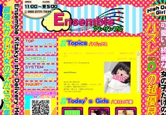 Ensemble(アンサンブル)