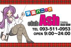 クラブ アッシュ