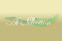 愛セレクション