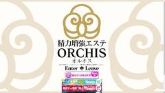 精力増強エステ ORCHIS(オルキス)