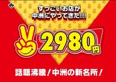 手コキ専門店!2980円