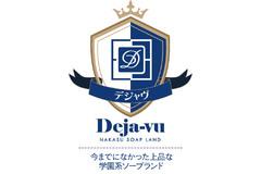 Deja-vu(デジャヴ)