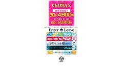 CLIMAX(クリマックス)