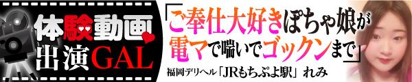 【風俗 体験動画】福岡デリヘルの過激プレイ|本物の男が選ぶ風俗サイト「アソビーノ」