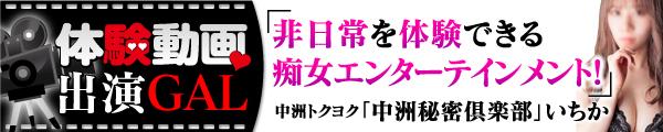 【風俗 体験動画】福岡デリヘルの過激プレイ 本物の男が選ぶ風俗サイト「アソビーノ」