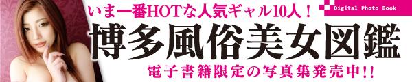 <博多風俗美女図鑑 1