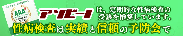 医療法人社団 予防会 福岡クリニック