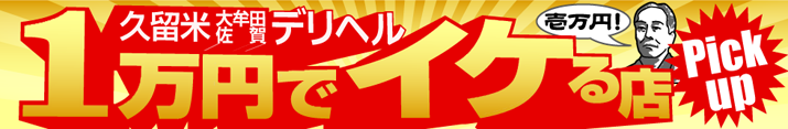1万円でイケる店【アソビーノ久留米】